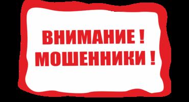 ВНИМАНИЕ, МОШЕННИКИ!!!!!